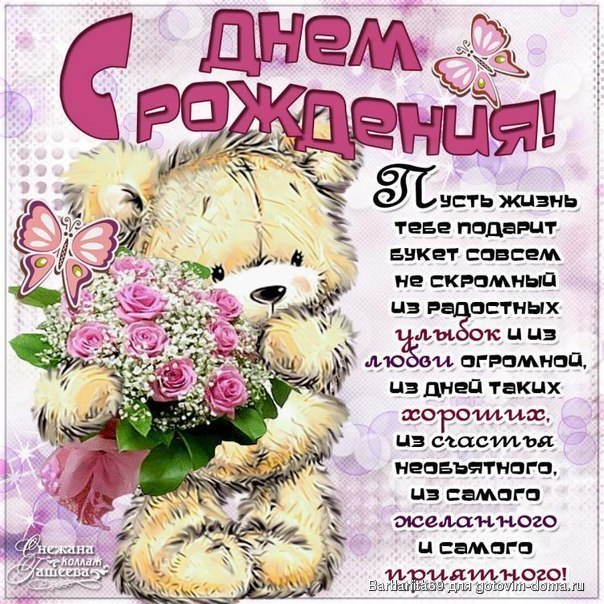 С днем рождения девочку красивые поздравления
