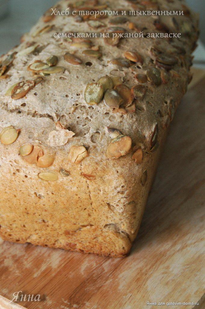 Из творога и хлеба