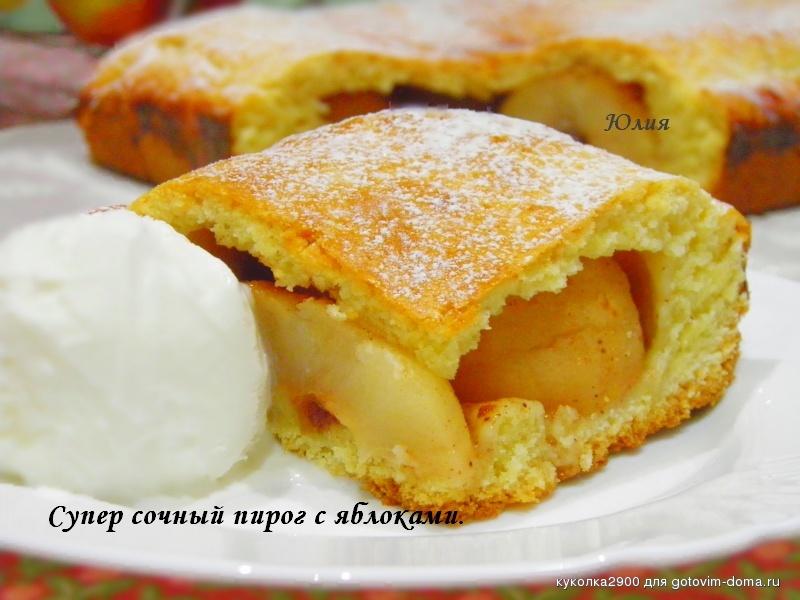 Рецепты выпечки пирог с яблоками с