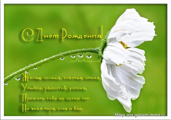 Изображение - Поздравление лели с днем рождения d168ef2dc0477215da619120eced828a_11237