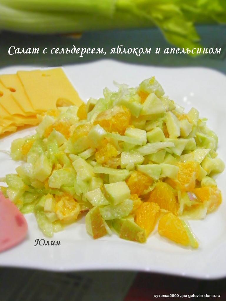 Салат с сельдереем и яблоком рецепты простые и вкусные