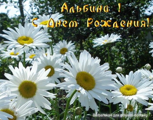 Поздравление на день рождения альбине