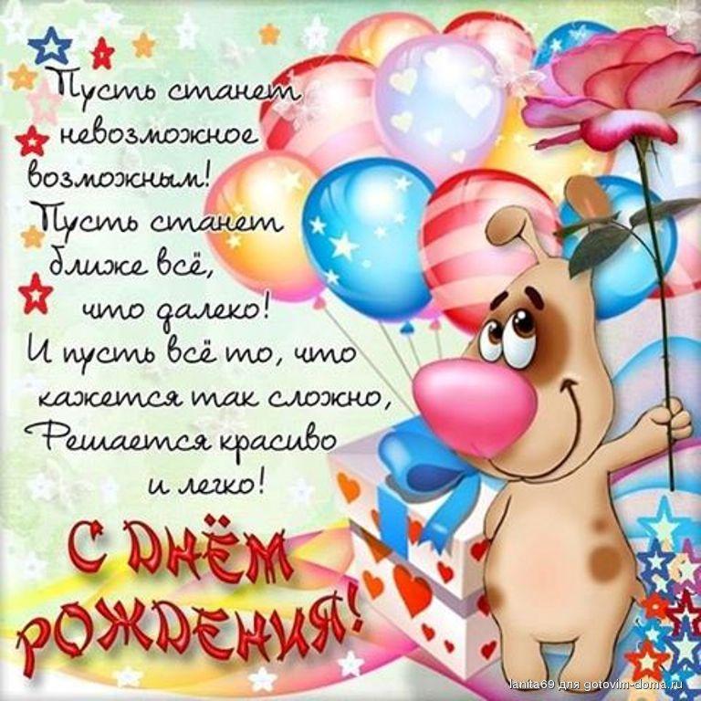 Поздравления с Днем Рождения :) - Страница 14 D7d4617e71759bc1e1c77a973b745709_35819