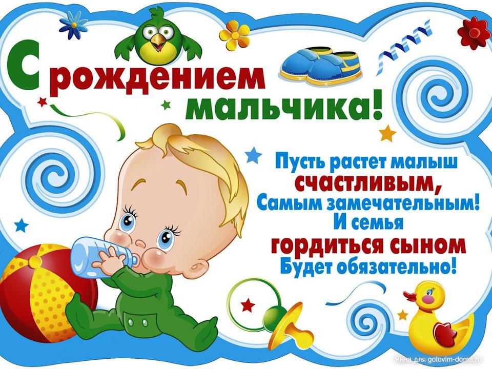 Стишки с поздравлениями для новорожденных