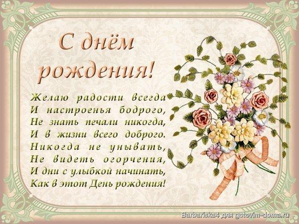 Поздравления с днём рождения в стихах красивые