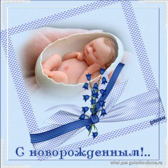 поздравления с рождением картинки: