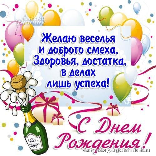 Другу поздравления с днем рожд