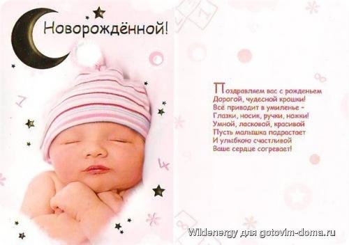 Поздравление с новорожденным девочкой своими словами