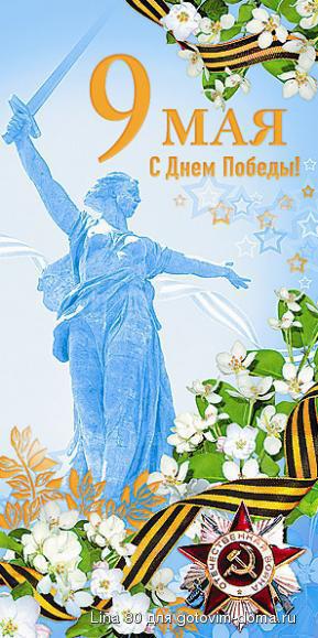 Поздравление с 9 мая волгоград