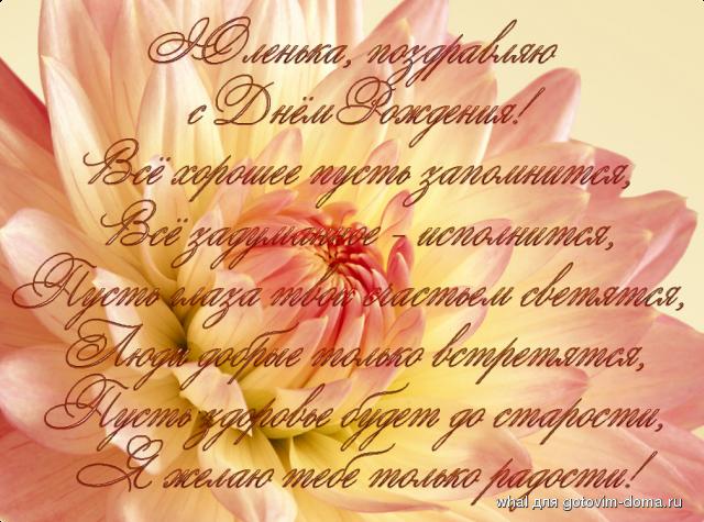 Поздравления с днем рождения юля девочке