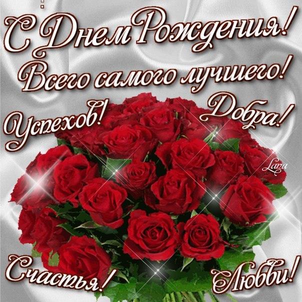 Поздравления на день рождения картинки цветы