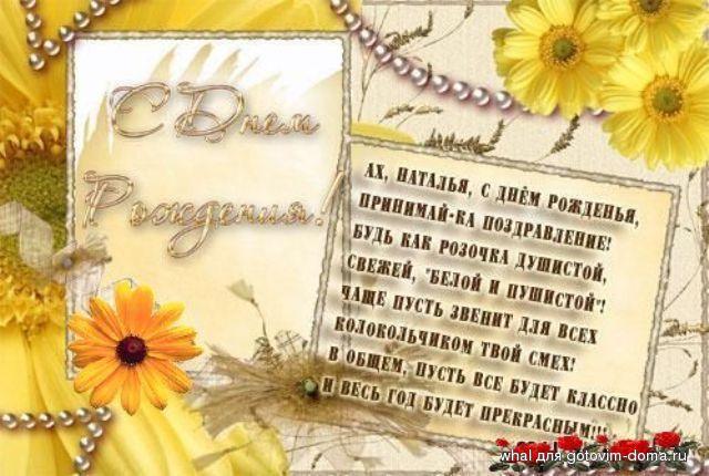 Поздравление с днем рождения наталье от коллег в стихах красивые
