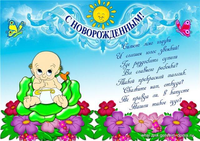 Рождение ребенка поздравления бабушкам