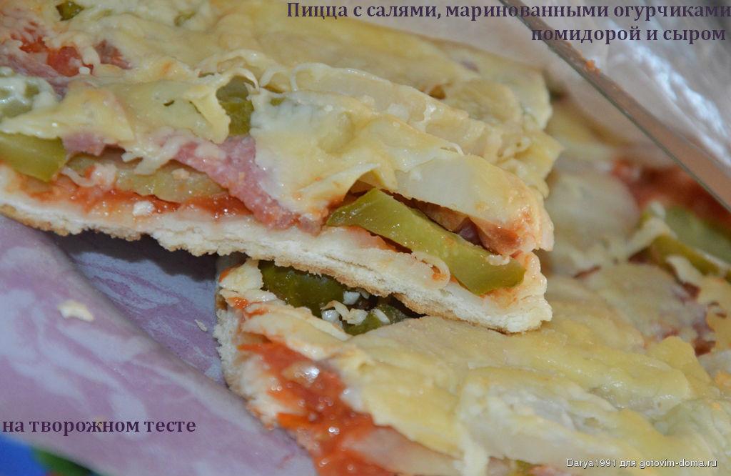 Творожная пицца рецепт с фото