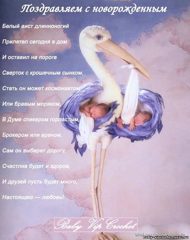 Поздравление с рождением мальчика аист