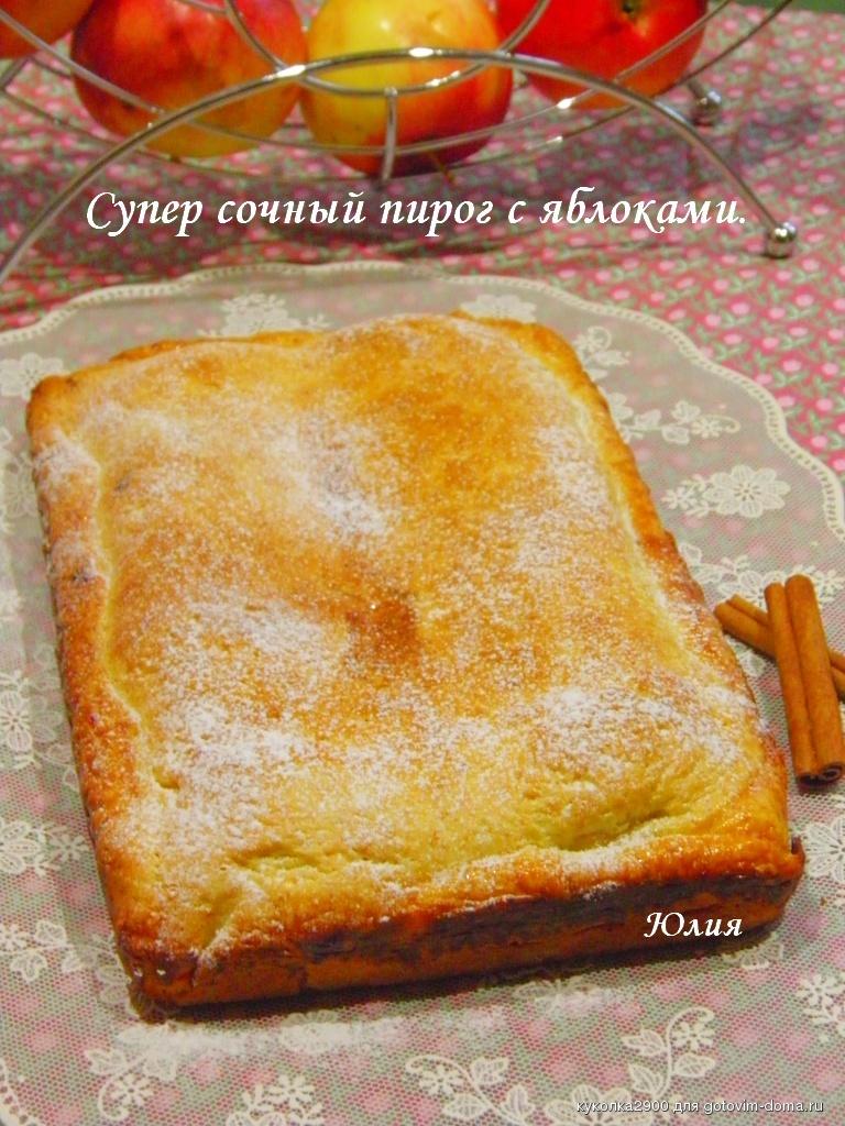 рецепт пирожков из яблок с фото