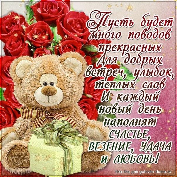 Поздравления днем рождения ru