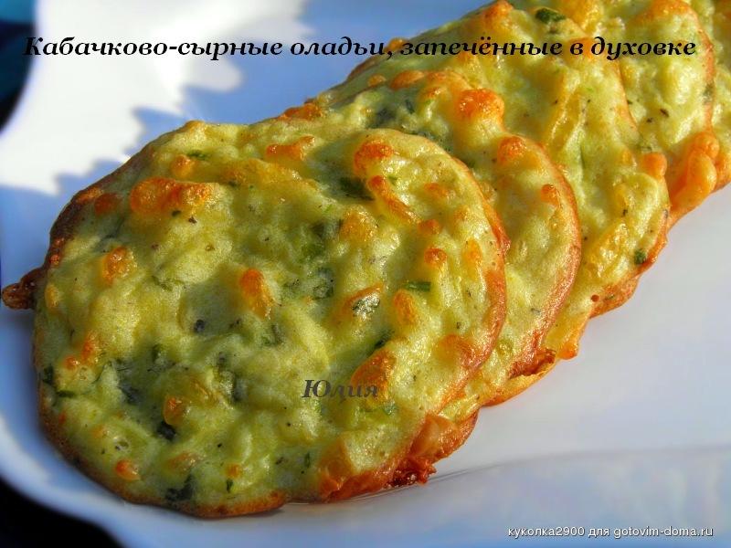 тыквенные оладьи рецепт с фото в духовке