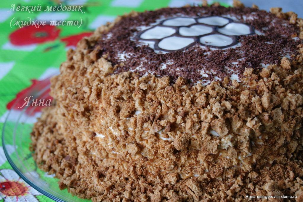 Торт жидкое тесто рецепт с фото
