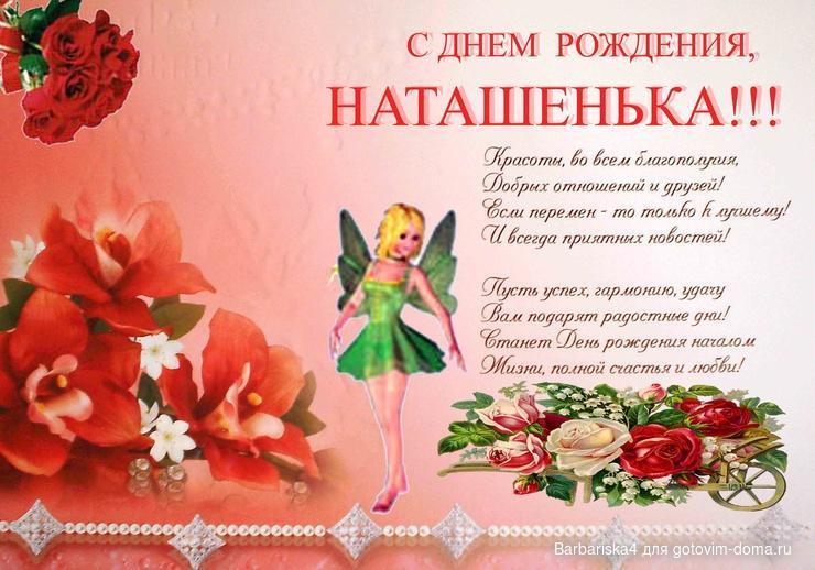 С днем рождения поздравления наташенька