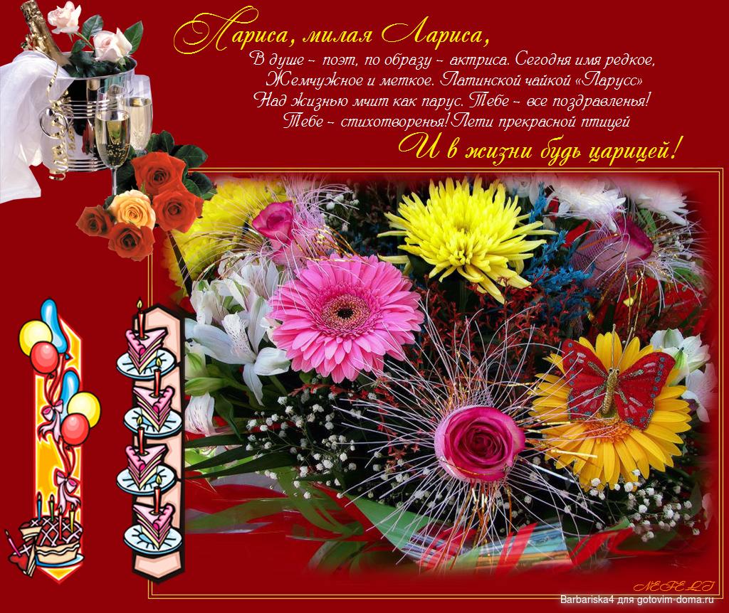 Поздравлением с днем рождения ларисе