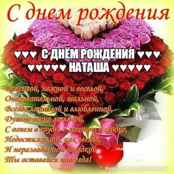 Поздравления с днем рождения для наталии