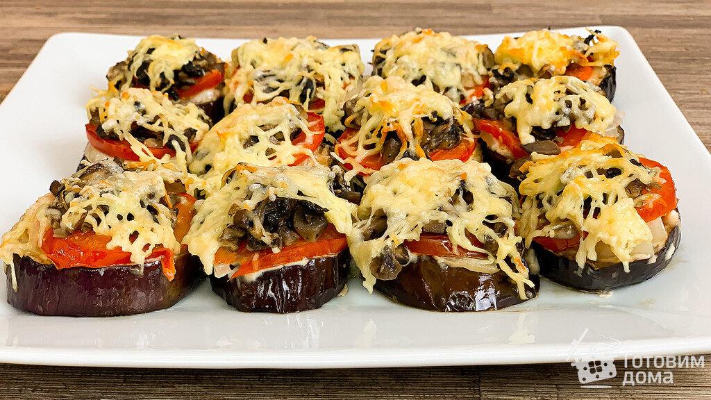 баклажаны с фаршем и сыром грибами