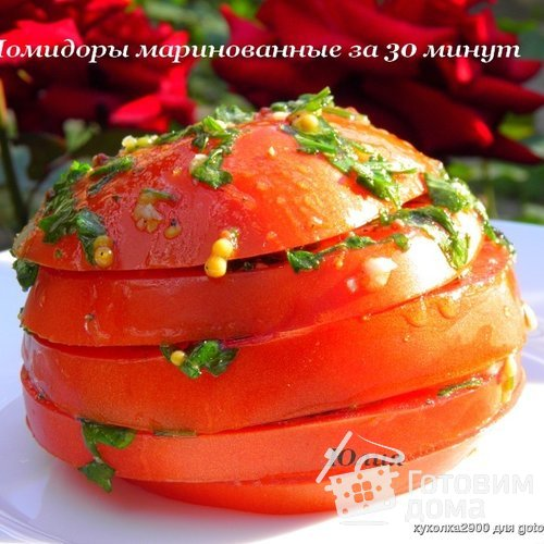 рецепт закуски из помидор