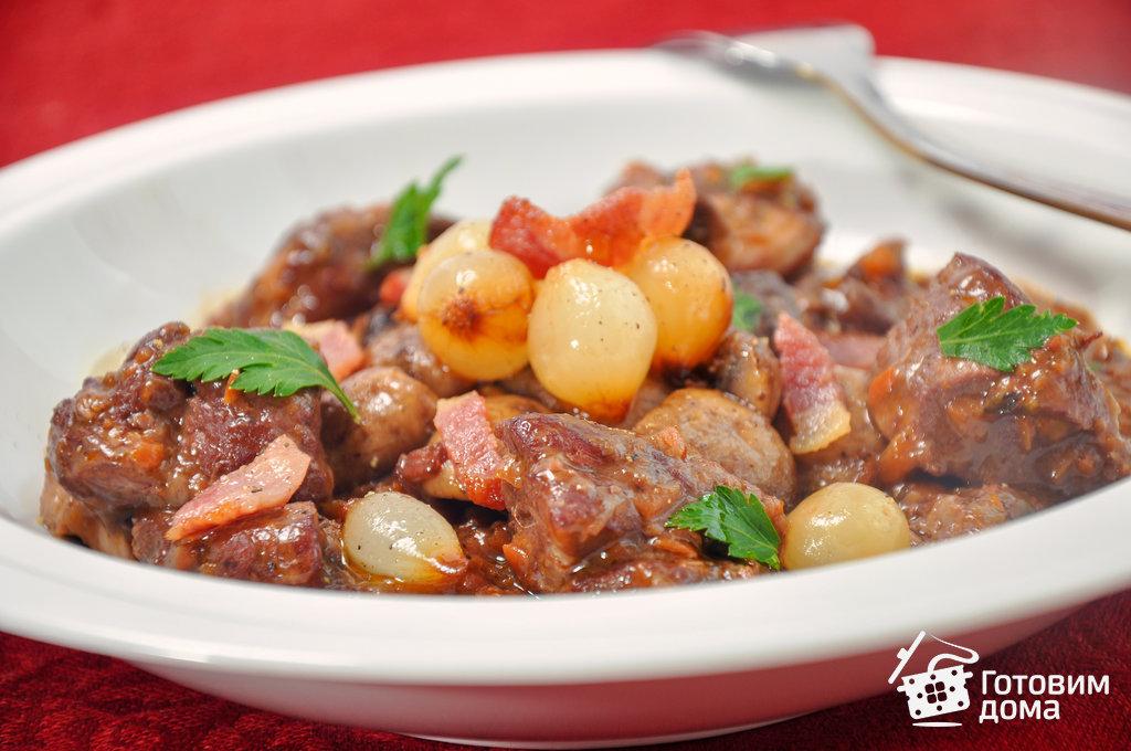 рецепт говядина по-бургундски