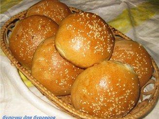 Как приготовить булочки для гамбургеров